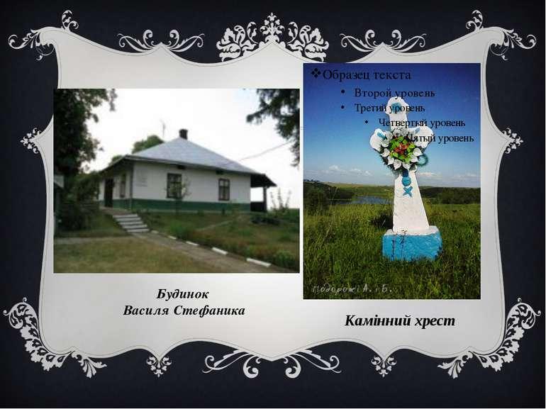 Будинок Василя Стефаника Камінний хрест