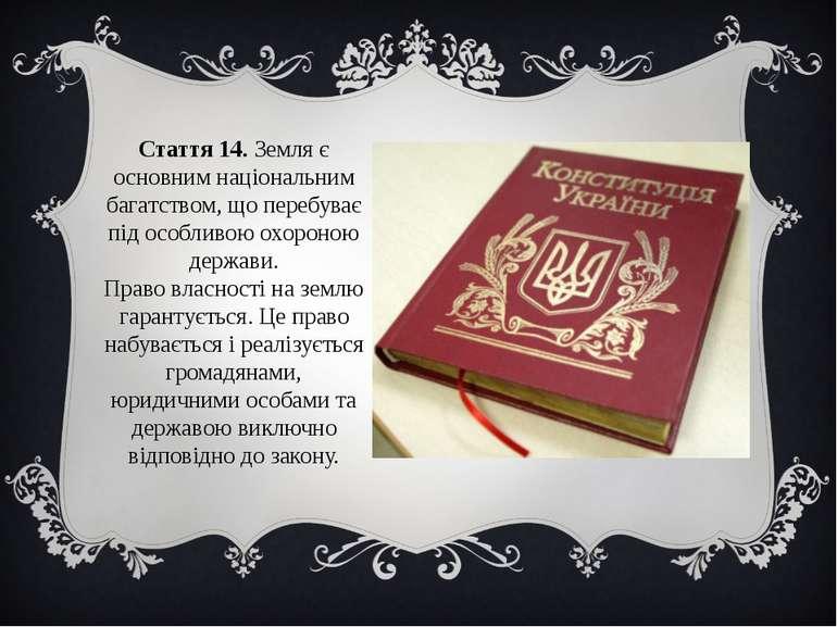 Стаття 14.Земля є основним національним багатством, що перебуває під особлив...
