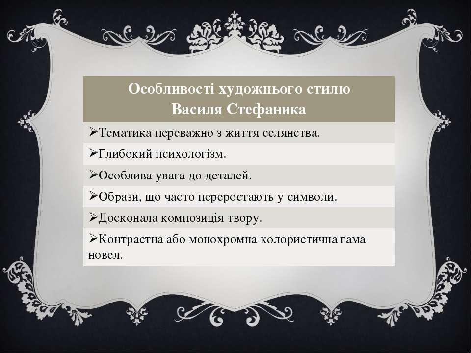 Особливості художнього стилю Василя Стефаника Тематика переважно з життя селя...