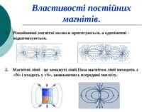 Властивості постійних магнітів. 1. Різнойменні магнітні полюси притягуються, ...