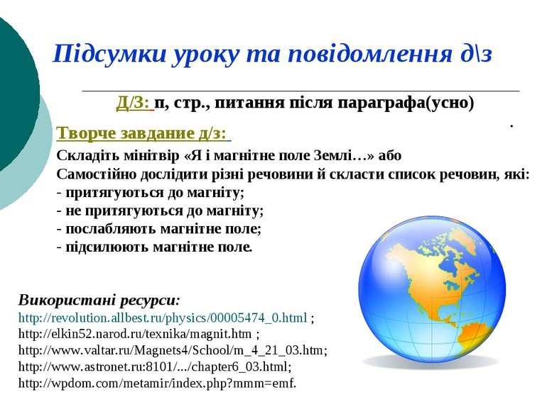 Підсумки уроку та повідомлення д\з Д/З: п, стр., питання після параграфа(усно...
