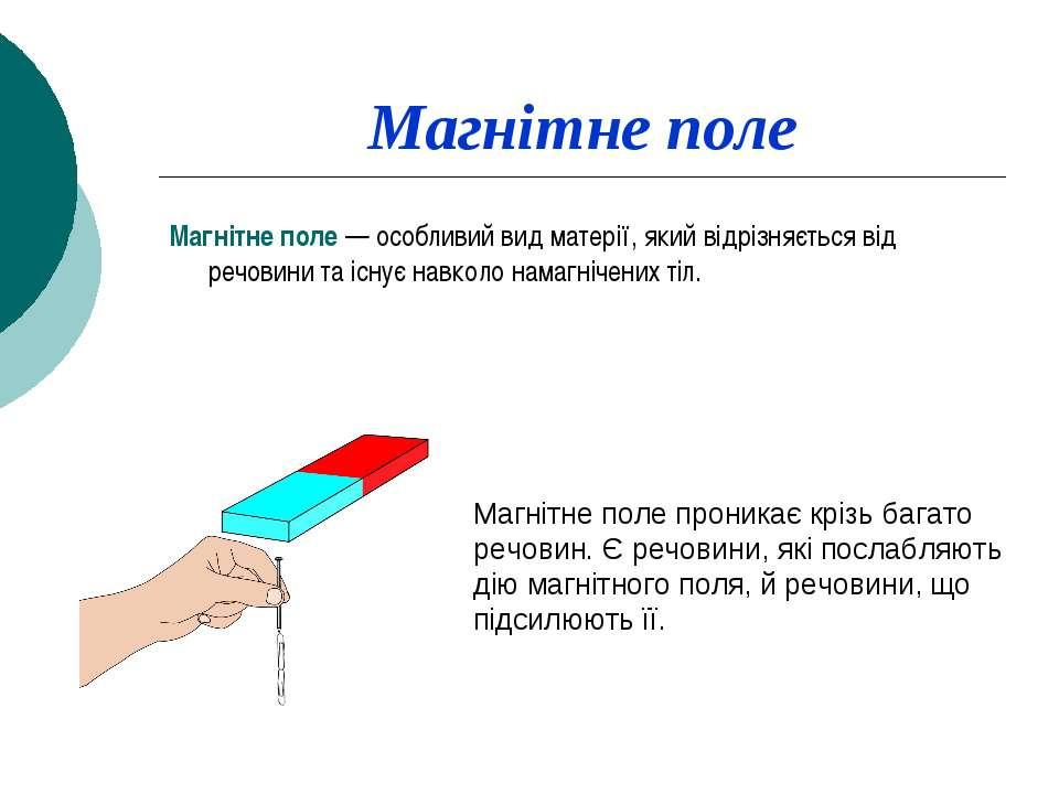 Магнітне поле Магнітне поле — особливий вид матерії, який відрізняється від р...