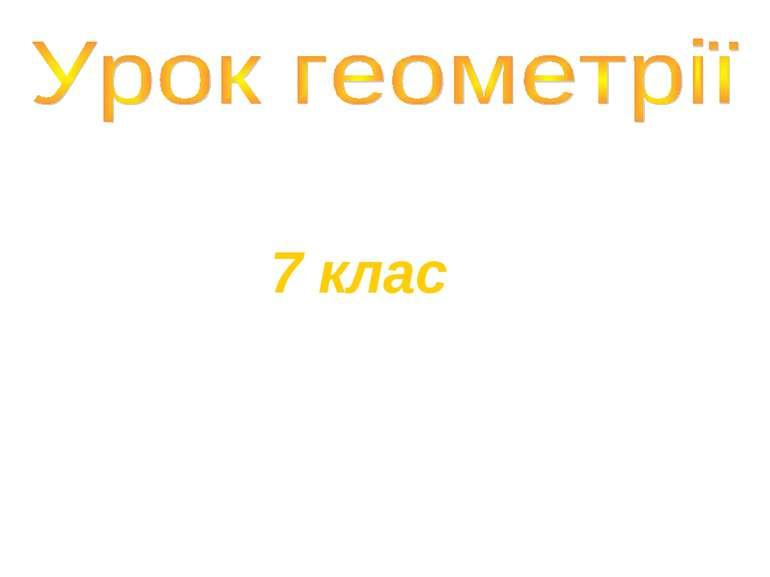 7 клас