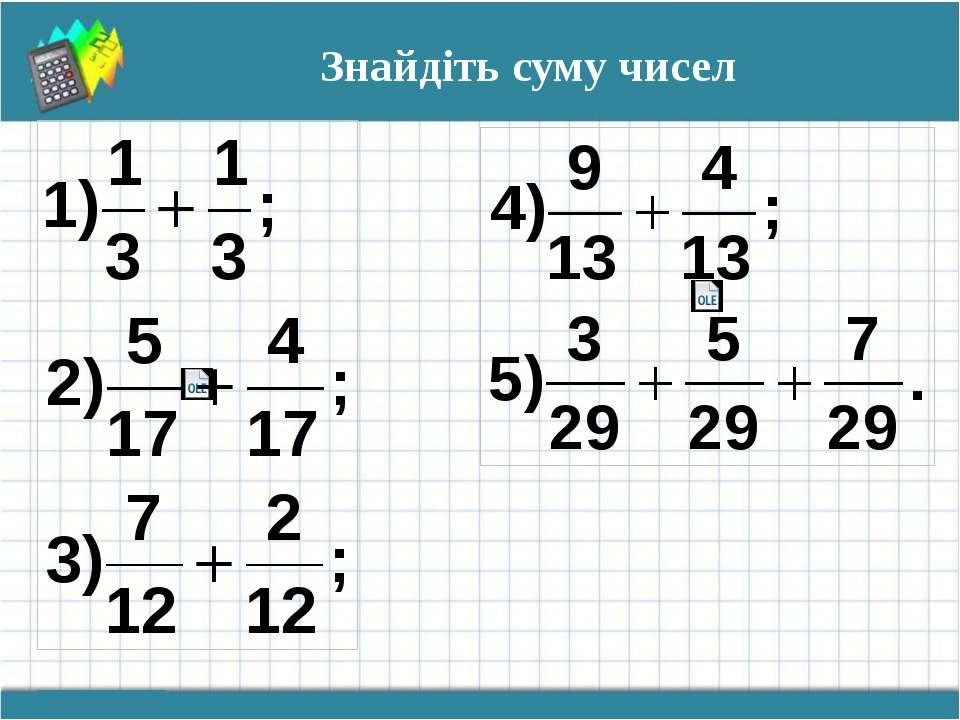 Знайдіть суму чисел
