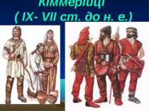Кіммерійці ( IX- VII cт. до н. е.)