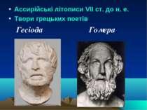 Ассирійські літописи VII ст. до н. е. Твори грецьких поетів Гесіода Гомера