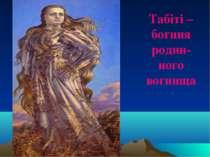Табіті – богиня родин-ного вогнища
