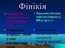 Фінікія Подарували людству рецепт виготовлення скла Першими об'їхали навколо ...