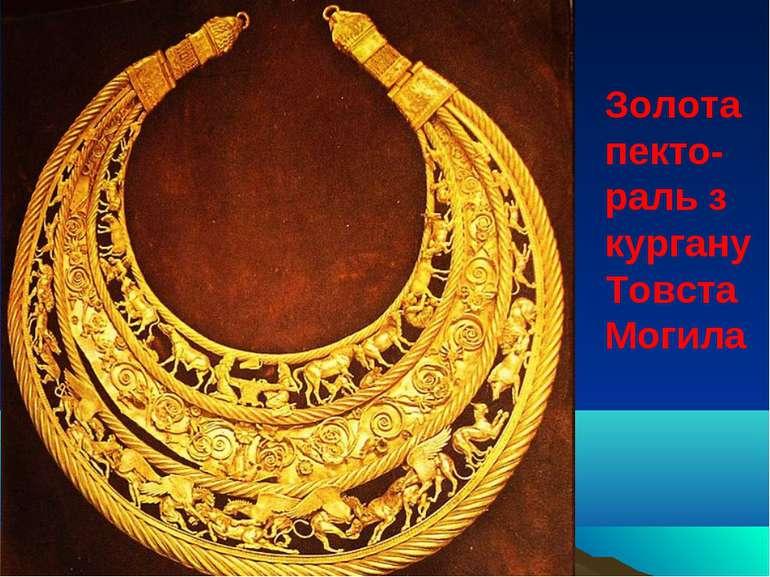 Золота пекто-раль з кургану Товста Могила