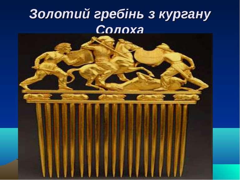 Золотий гребінь з кургану Солоха