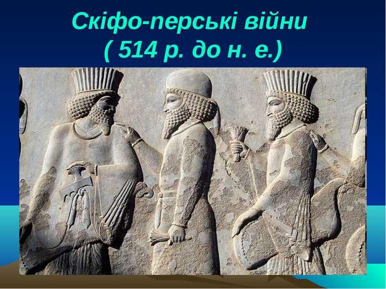 Скіфо-перські війни ( 514 р. до н. е.)