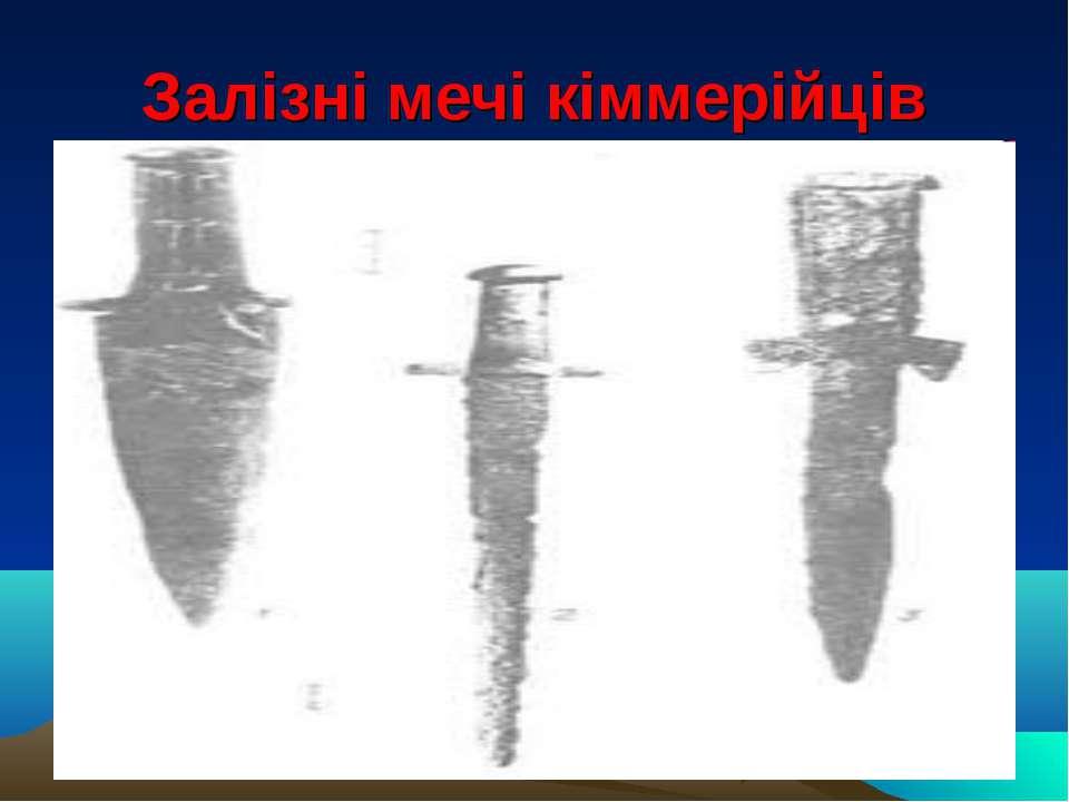 Залізні мечі кіммерійців
