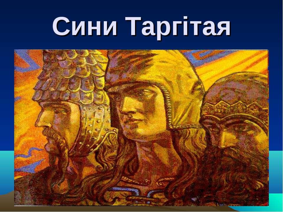 Сини Таргітая