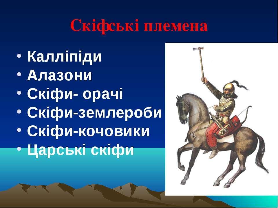 Скіфські племена Калліпіди Алазони Скіфи- орачі Скіфи-землероби Скіфи-кочовик...