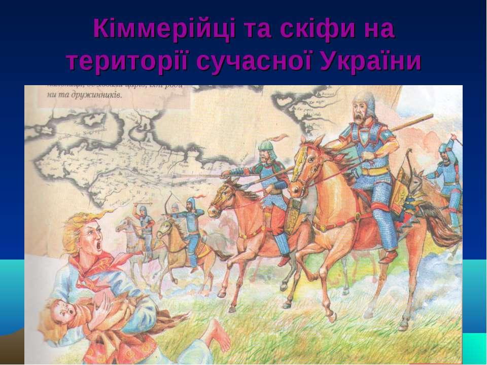 Кіммерійці та скіфи на території сучасної України