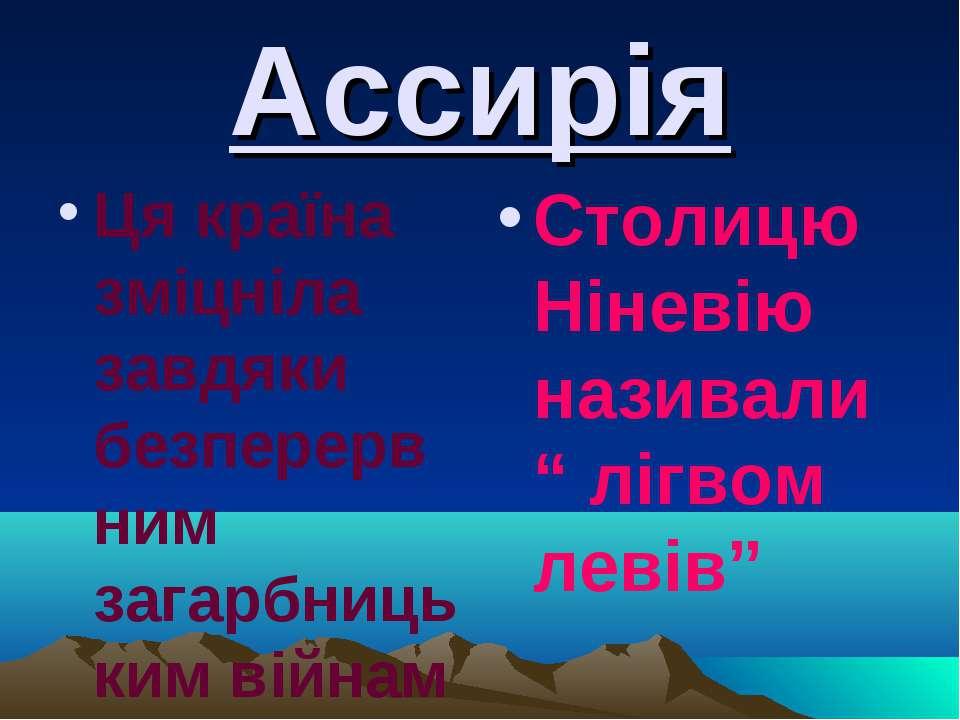 Ассирія Ця країна зміцніла завдяки безперервним загарбницьким війнам Столицю ...