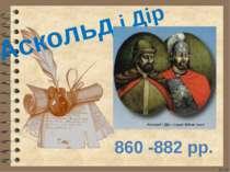 Аскольд і Дір 860 -882 рр.