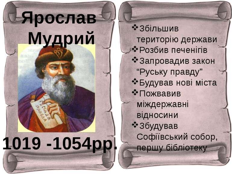 Ярослав Мудрий 1019 -1054рр. Збільшив територію держави Розбив печенігів Запр...