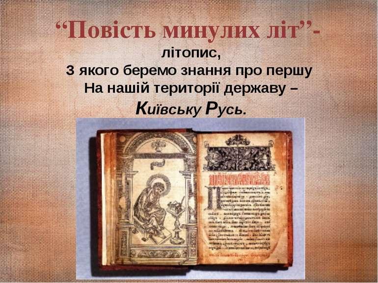 """""""Повість минулих літ""""- літопис, З якого беремо знання про першу На нашій тери..."""