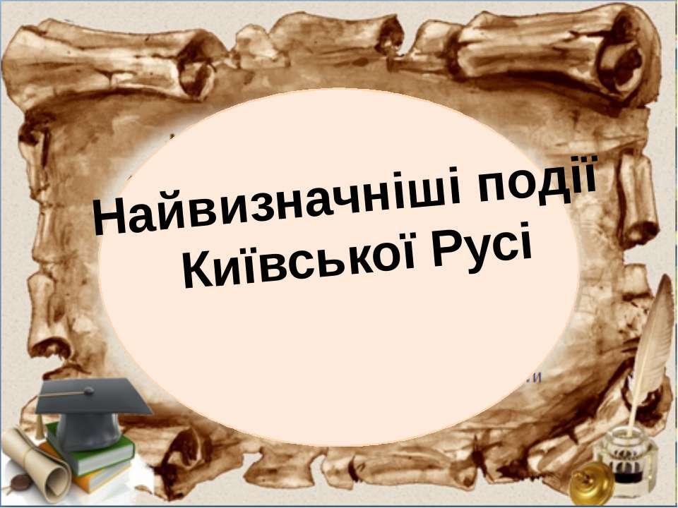 Найвизначніші події Київської Русі
