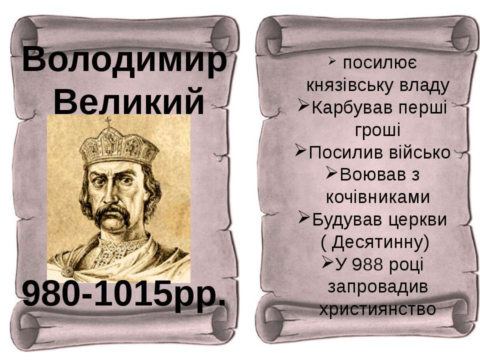 Володимир Великий 980-1015рр. посилює князівську владу Карбував перші гроші П...