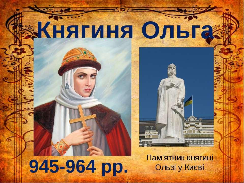 Княгиня Ольга 945-964 рр. Пам'ятник княгині Ользі у Києві