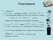 Розв'язання Розв'язання За умовою a = 0,005, b = 40, тоді . 1 км шляху баржа ...