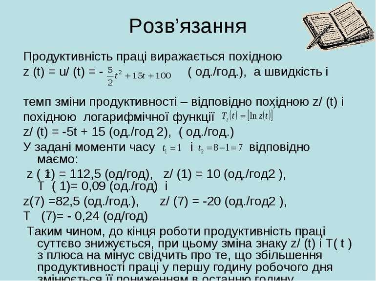 Розв'язання Продуктивність праці виражається похідною z (t) = u/ (t) = - ( од...
