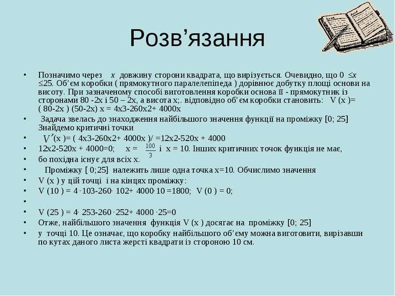 Розв'язання Позначимо через х довжину сторони квадрата, що вирізується. Очеви...