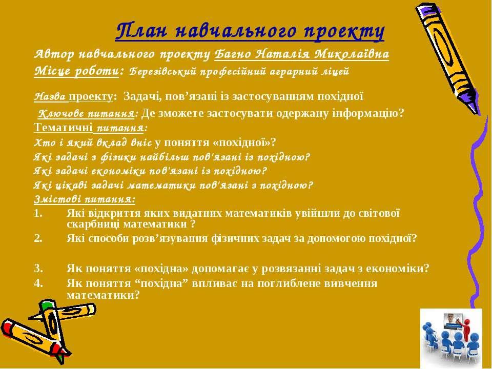 План навчального проекту Автор навчального проекту Багно Наталія Миколаївна М...