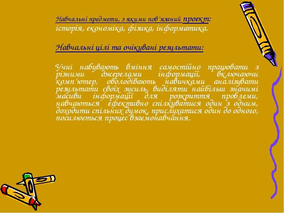 Навчальні предмети, з якими пов'язаний проект: історія, економіка, фізика, ін...