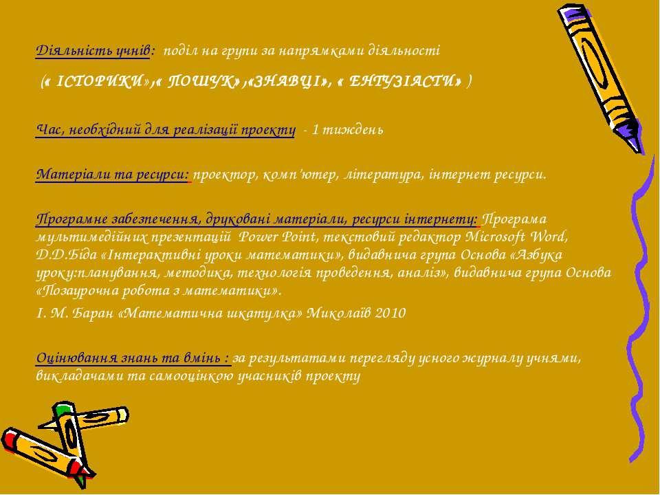Діяльність учнів: поділ на групи за напрямками діяльності (« ІСТОРИКИ»,« ПОШУ...