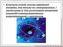 Блискуче освоїв основи квантової механіки, яка тільки-но створювалася, і заст...