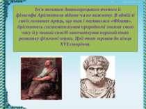Ім'я великого давньогрецького вченого й філософаАрістотелявідоме чи не ко...