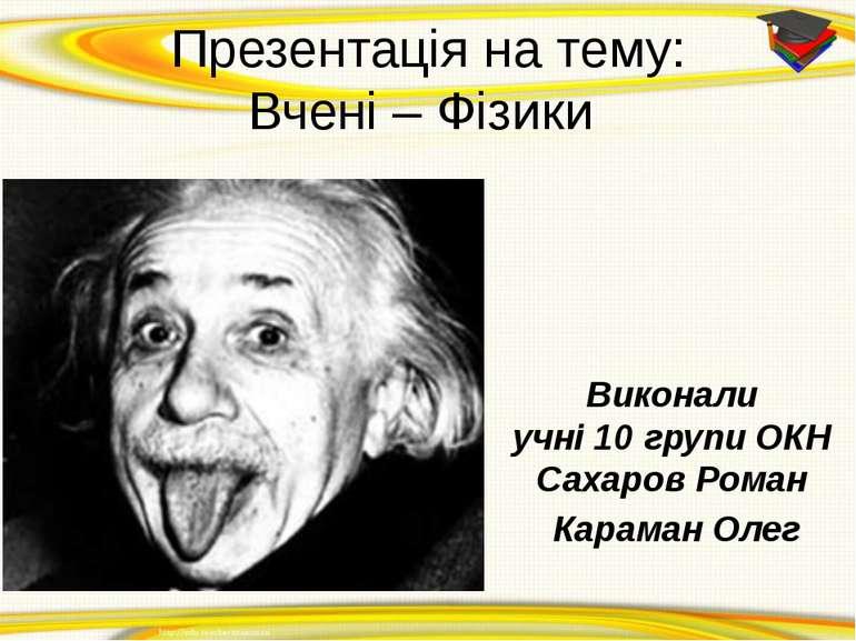 Презентація на тему: Вчені – Фізики Виконали учні 10 групи ОКН Сахаров Роман ...