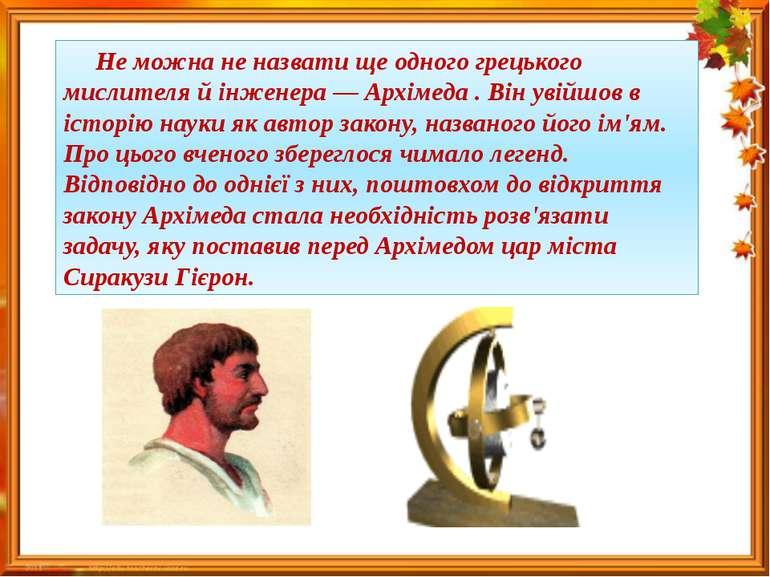 Не можна не назвати ще одного грецького мислителя й інженера —Архімеда. Він...