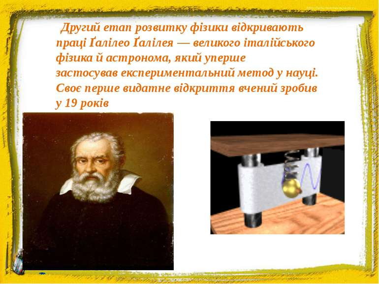Другий етап розвитку фізики відкривають праціҐалілео Ґалілея— великого іт...