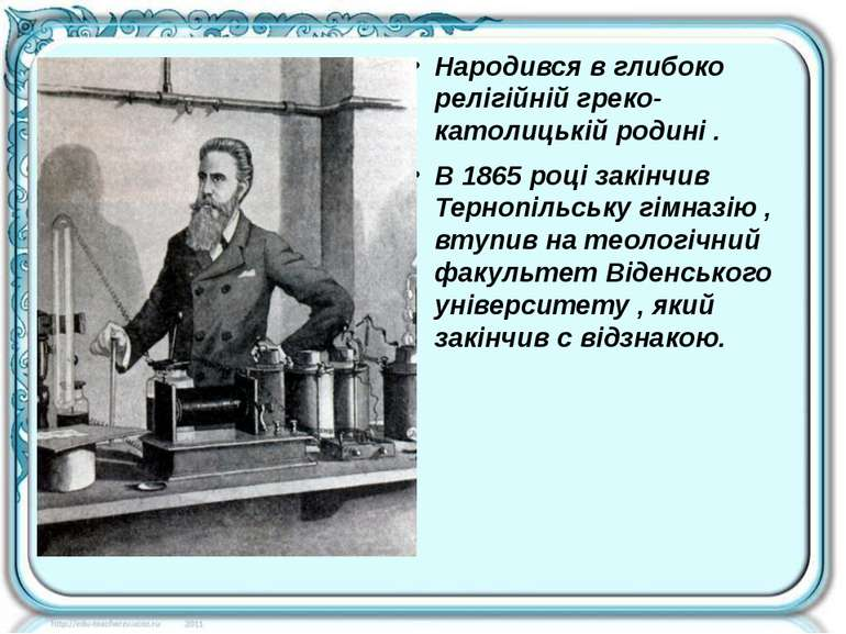 Народився в глибоко релігійній греко-католицькій родині . В 1865 році закінчи...