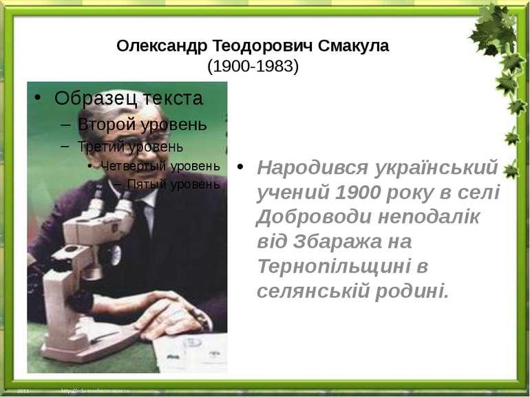 Олександр Теодорович Смакула (1900-1983) Народився український учений 1900 ро...