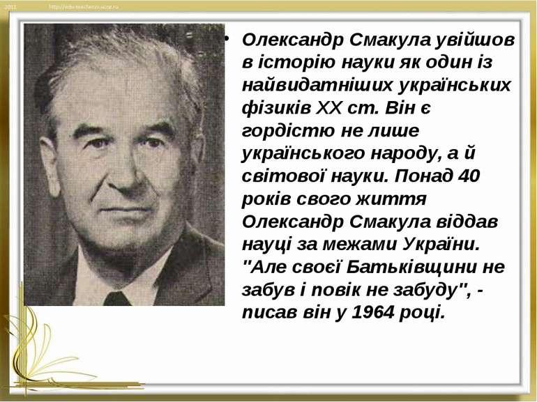 Олександр Смакула увійшов в історію науки як один із найвидатніших українськи...