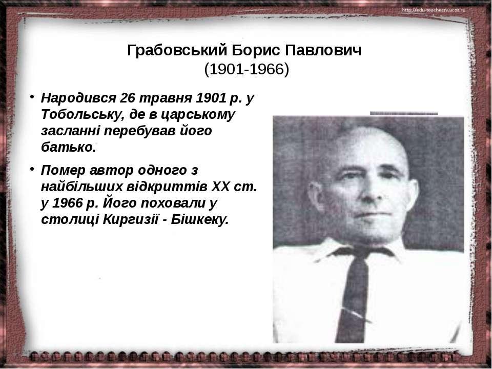 Грабовський Борис Павлович (1901-1966) Народився 26 травня 1901 р. у Тобольс...