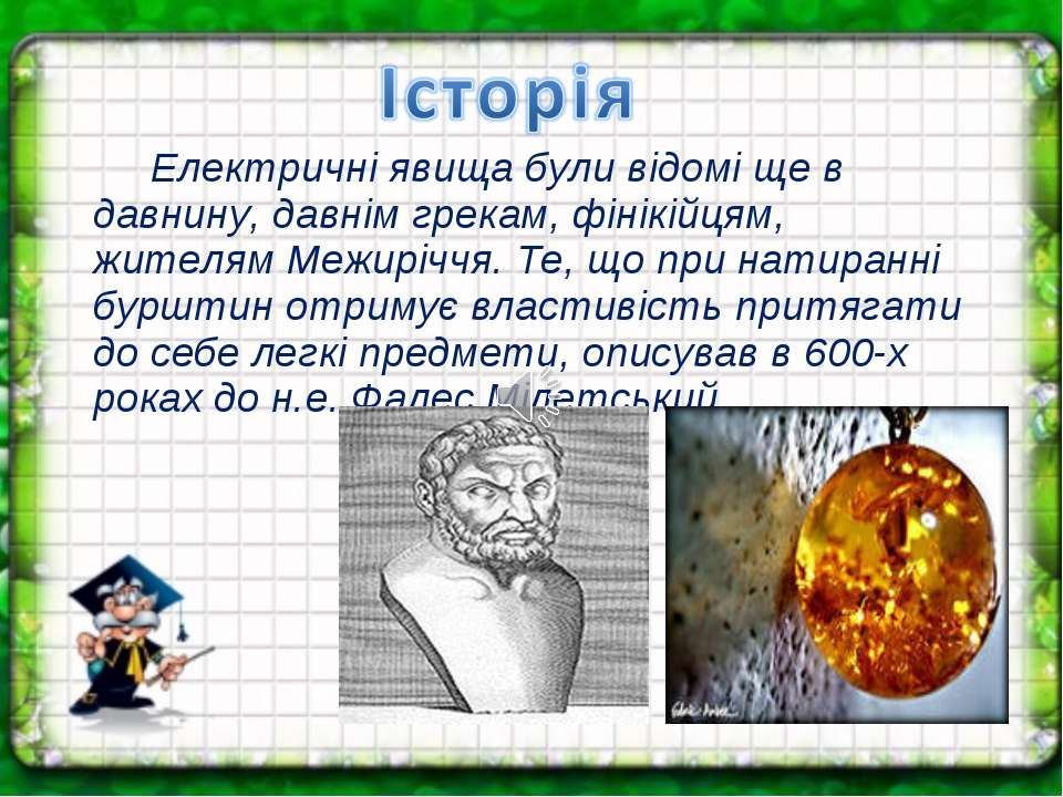 Електричні явища були відомі ще в давнину, давнім грекам, фінікійцям, жителям...