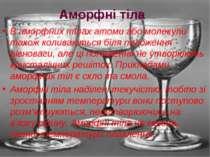 Аморфні тіла В аморфних тілах атоми або молекули також коливаються біля полож...