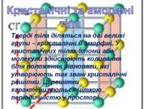 Тверді тіла діляться на дві великі групи – кристалічні й аморфні. У кристаліч...