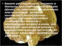 Багато речовин можуть існувати в декількох кристалічних модифікаціях (фазах),...