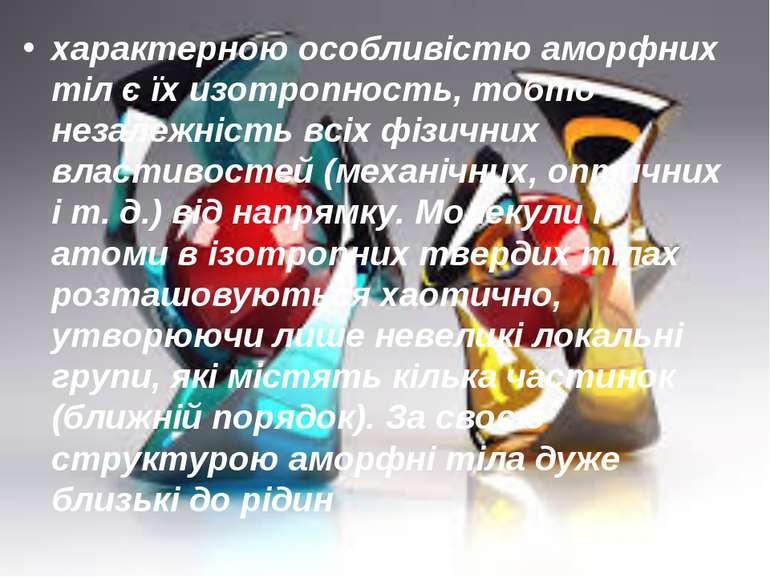 характерною особливістю аморфних тіл є їх изотропность, тобто незалежність вс...