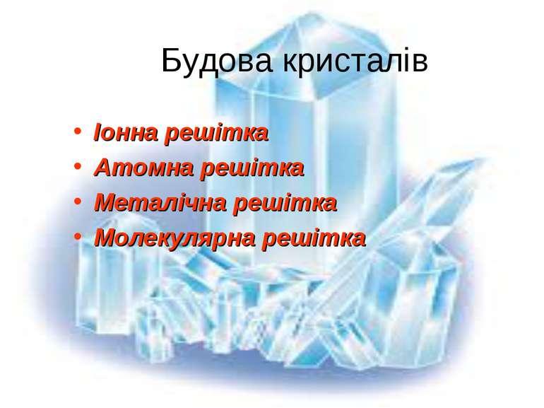 Будова кристалів Іонна решітка Атомна решітка Металічна решітка Молекулярна р...