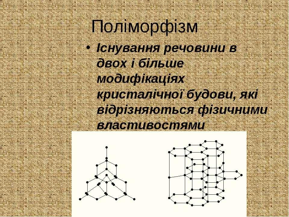 Поліморфізм Існування речовини в двох і більше модифікаціях кристалічної будо...
