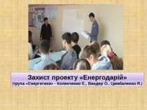 Захист проекту «Енергодарій» (група «Енергетики» - Коленченко Е., Вандер О., ...