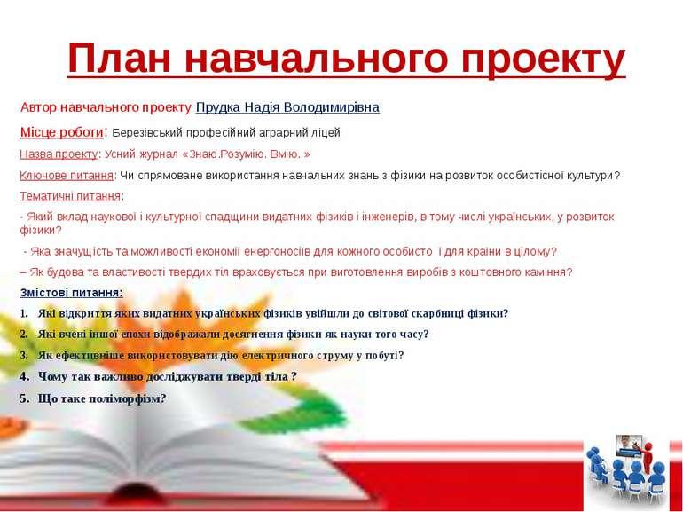 План навчального проекту Автор навчального проекту Прудка Надія Володимирівна...